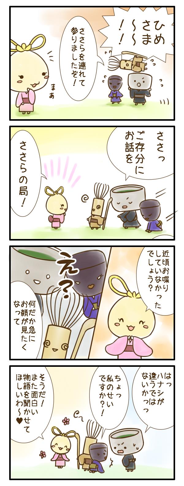 himeyobi03