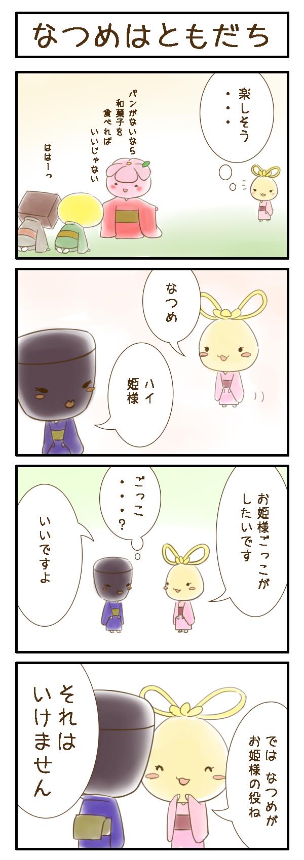 tomodachi01
