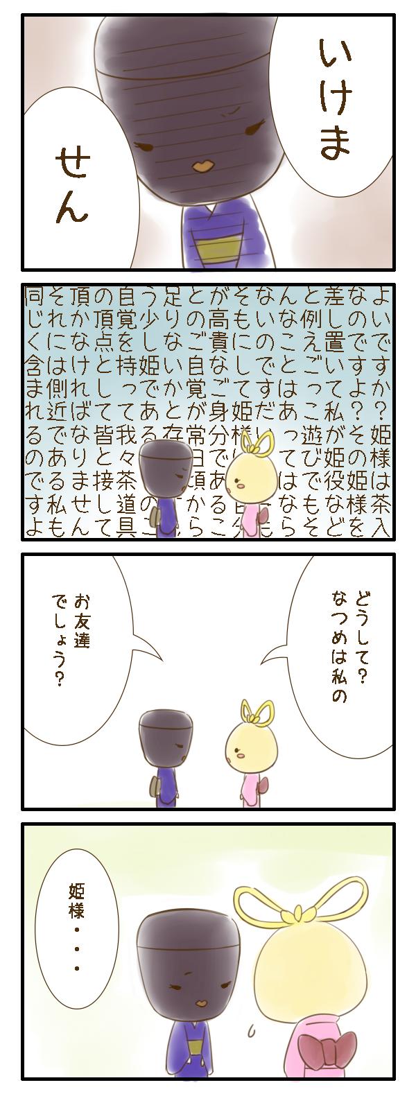 tomodachi02