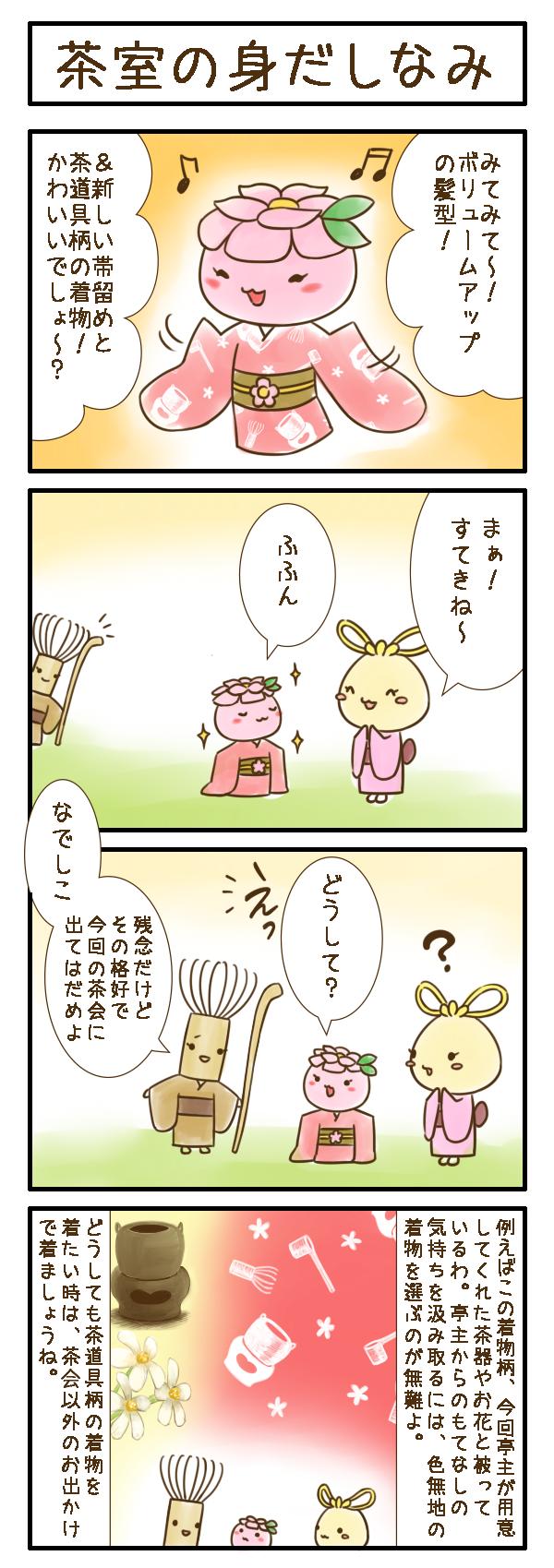 midashinami01