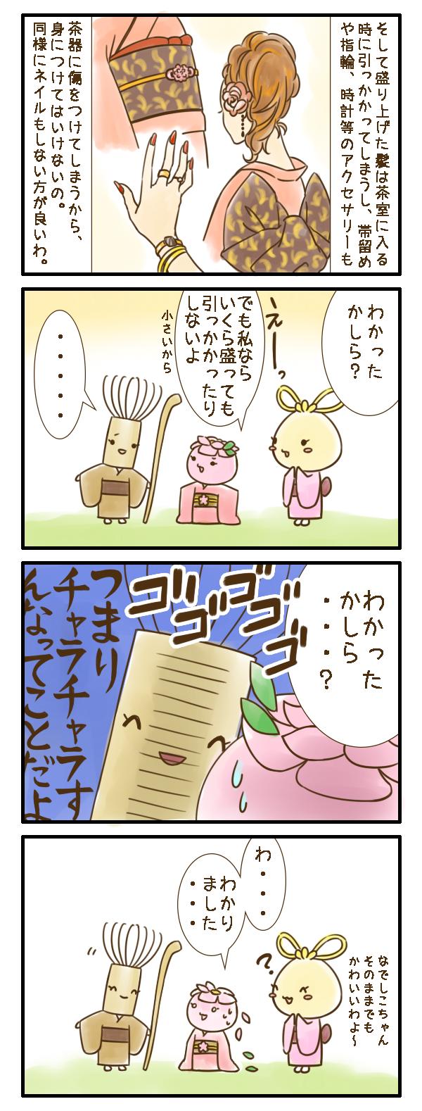 midashinami02