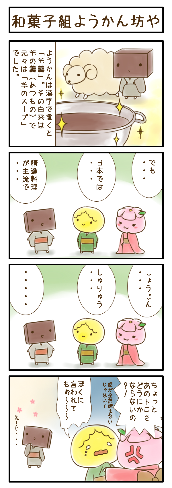 yokan01