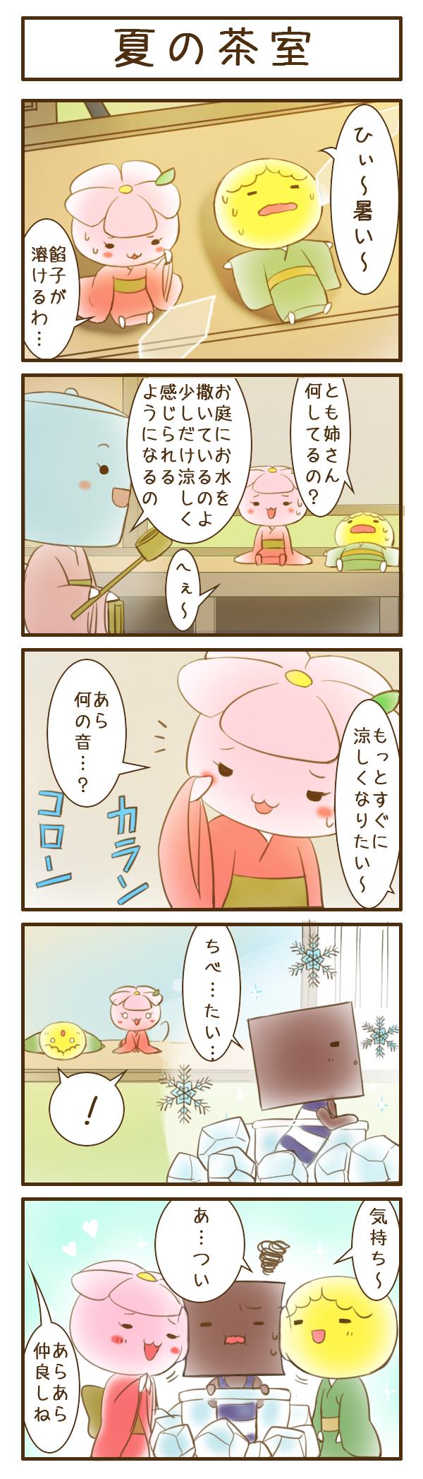 夏の茶室2