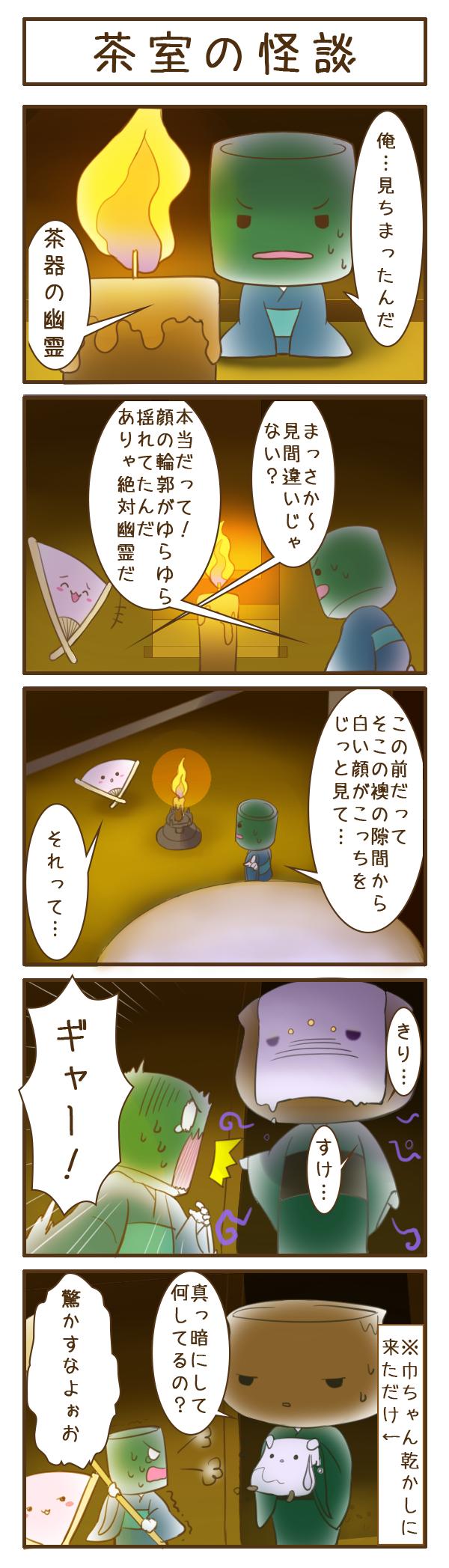 茶室の怪談